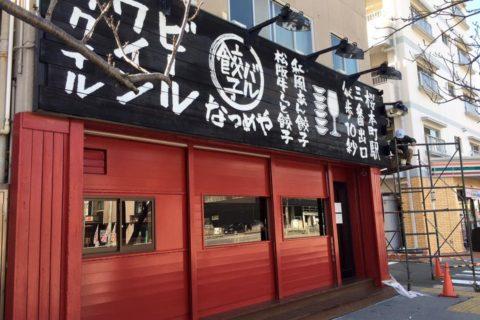 名古屋初出店 餃子バルなつめや