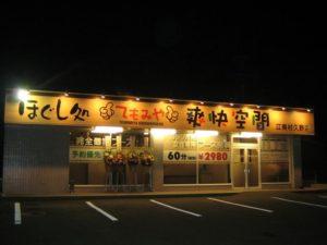 江南市てもみや爽快空間店舗新装工事(イメージパース有)